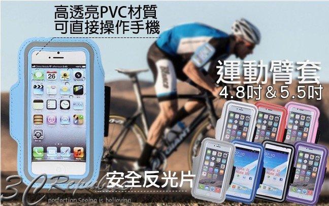 運動臂套 手機臂包 手機袋 手臂包 iPhone7 IPhone 8 M10  Note8  XZ S8└┬┐ 429號