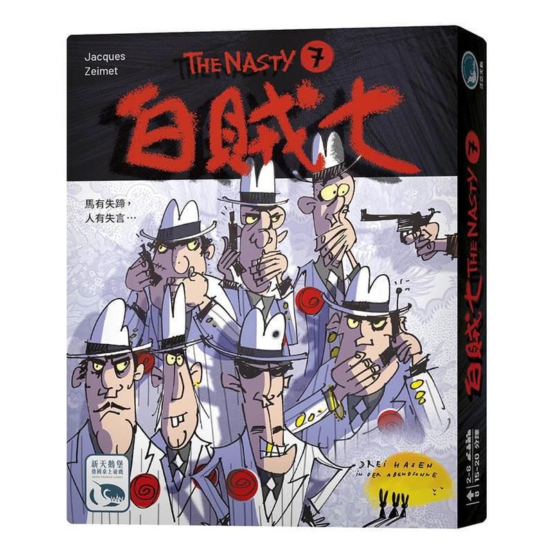滿千免運 正版桌遊 白賊七 The Nasty 7 繁體中文版
