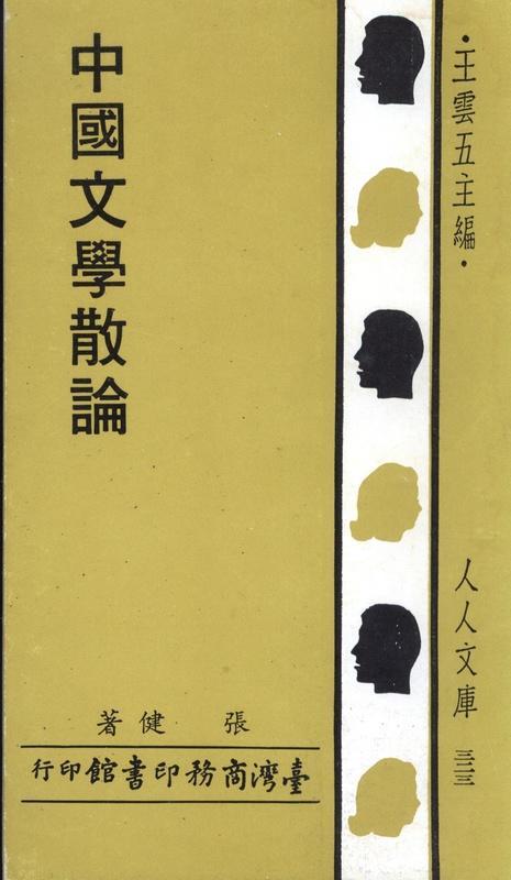 [華梵哲學書屋編號0139] 中國文學散論/張建