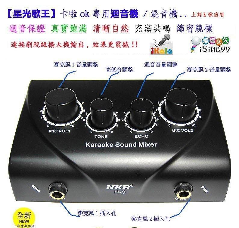 【星光歌王】卡啦ok迴音機 混音機 RC語音單獨控2支麥克風音量可調整混音音量(非 KX-2A )免費送166種音效軟體