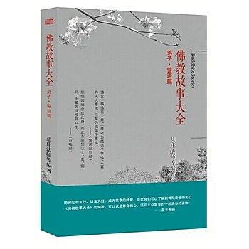 [尋書網] 9787506074018 佛教故事大全:弟子•警語篇 星雲大師弟子傾心(簡體書sim1a)