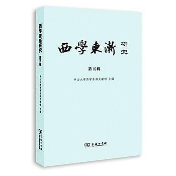 [尋書網] 9787100109499 西學東漸研究 第五輯:亞裏士多德學說在中國 (簡體書sim1a)