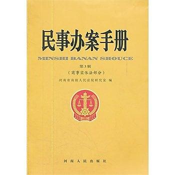 [尋書網] 9787215078567 民事辦案手冊(3)商事實體化部分(簡體書sim1a)