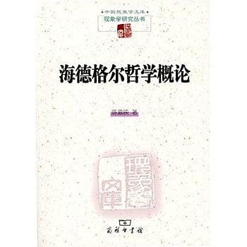 [尋書網] 9787100101752 海德格爾哲學概論 /陳嘉映(簡體書sim1a)