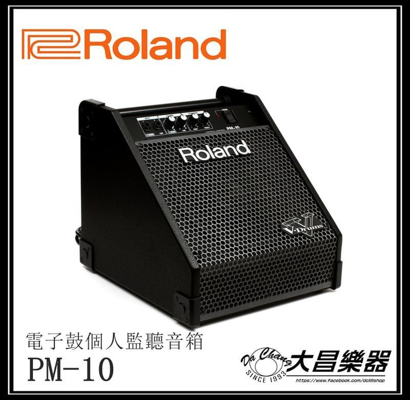 **大昌樂器**ROLAND PM-10電子鼓個人監聽音箱