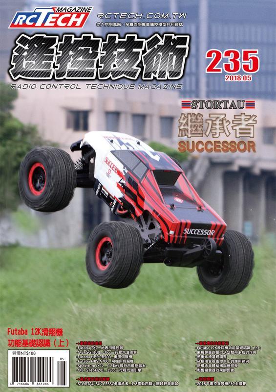 《One Hobby》遙控技術235(2018/05)免運