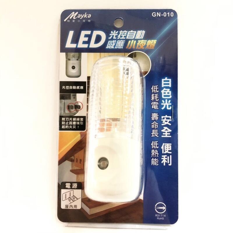 明家 LED光控自動感應小夜燈 GN-010