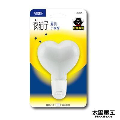 【太星電工】夜貓子 星星 愛心 小夜燈 ZC601 ZC602
