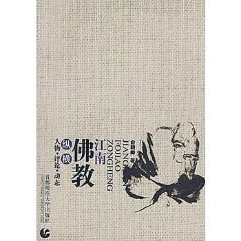 [尋書網] 9787811192964 江南佛教縱橫談——人物.評論.動態(簡體書sim1a)