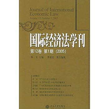 [尋書網] 9787301086100 國際經濟法學刊(第12卷•第一期)(2005(簡體書sim1a)