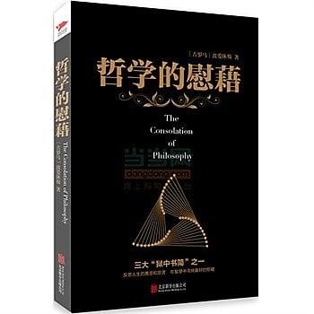 [尋書網] 9787550239081 哲學的慰藉 學術經典系列:三大「獄中書簡」之(簡體書sim1a)