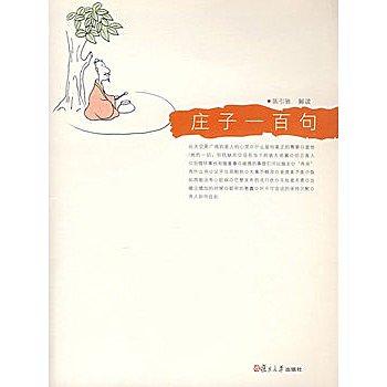 [尋書網] 9787309054767 莊子一百句(悅讀經典小叢書) /陳引馳  解讀(簡體書sim1a)