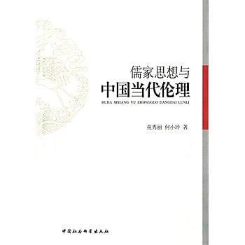 [尋書網] 9787516152379 儒家思想與中國當代倫理(簡體書sim1a)