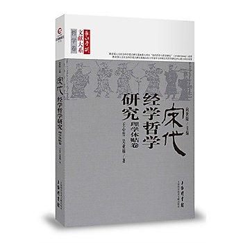 [尋書網] 9787543963894 宋代經學哲學研究•理學體貼卷 當代大家學術代(簡體書sim1a)