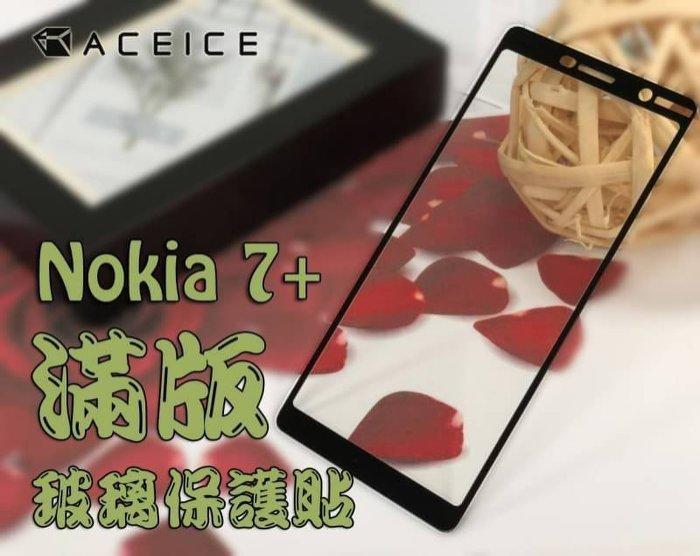 【櫻花市集】全新 NOKIA 7+.NOKIA 7 Plus 專用2.5D滿版鋼化玻璃保護貼 防刮抗油