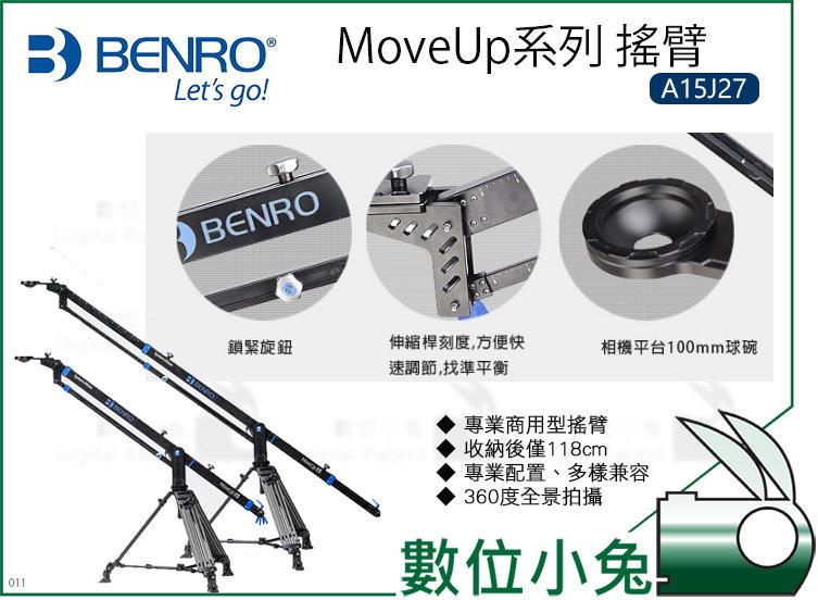 免睡攝影【BENRO MoveUp系列 搖臂 A15J27】360度全景 搖臂 MoveUp 商用型 鋁合金