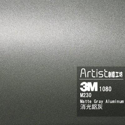 【Artist阿提斯特】 正3M Scotchprintl 1080 M230 消光 鋁灰車貼專用膠膜 車貼膜 車包膜
