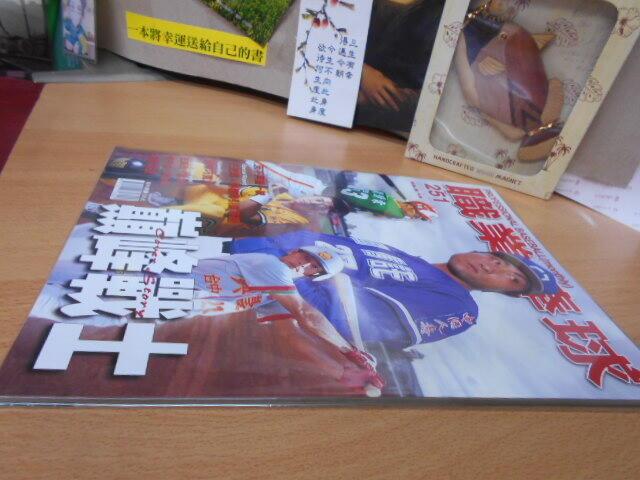 。賣書編年史之看著辦二手書。中華職業棒球。/。16開本。//。。///。。第~251期。////。請先參閱公佈覽。