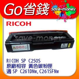 RICOH 理光SPC250S SP C250S 250S 黃色原廠相容碳粉匣 適SP C261DNW C261SFNW