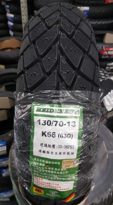 (昇昇小舖)德國製造//海德瑙輪胎HEIDENAU K66(晶鑽) 130/70-13 來店預約換胎/在享優惠