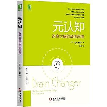 [尋書網] 9787111480594 元認知:改變大腦的頑固思維(改變大腦頑固思維(簡體書sim1a)