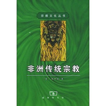[尋書網] 9787100026727 非洲傳統宗教/宗教文化叢書(簡體書sim1a)