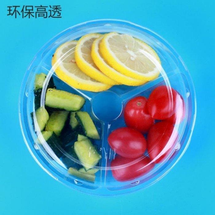 一次性透明塑料水果撈拼盤沙拉碗包裝盒分格