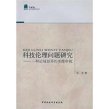[尋書網] 9787516151464 科技倫理問題研究 /陳彬 著(簡體書sim1a)