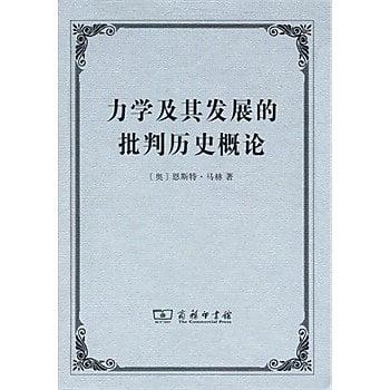 [尋書網] 9787100098953 力學及其發展的批判歷史概論(簡體書sim1a)