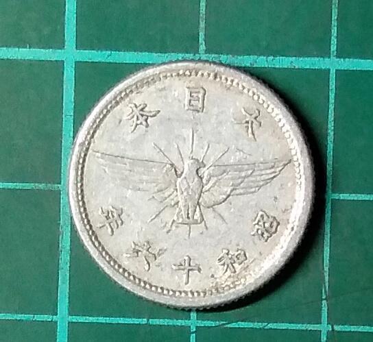外國錢幣 日本 昭和十六年/1941年 五錢 鋁幣  品相如圖  B717