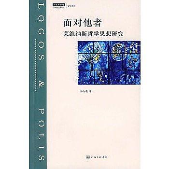 [尋書網] 9787542629418 面對他者——萊維納斯哲學思想研究 /孫向晨 著(簡體書sim1a)