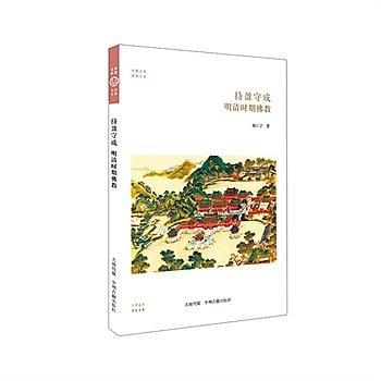 [尋書網] 9787534848087 華夏文庫•持盈守成:明清時期佛教(簡體書sim1a)