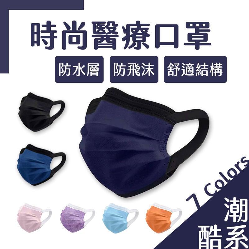 【台灣製造MIT】時尚醫療口罩 醫用口罩 成人口罩 50片1盒 不織布口罩 雙鋼印 專利耳掛防止耳朵疼痛 冠廷口罩