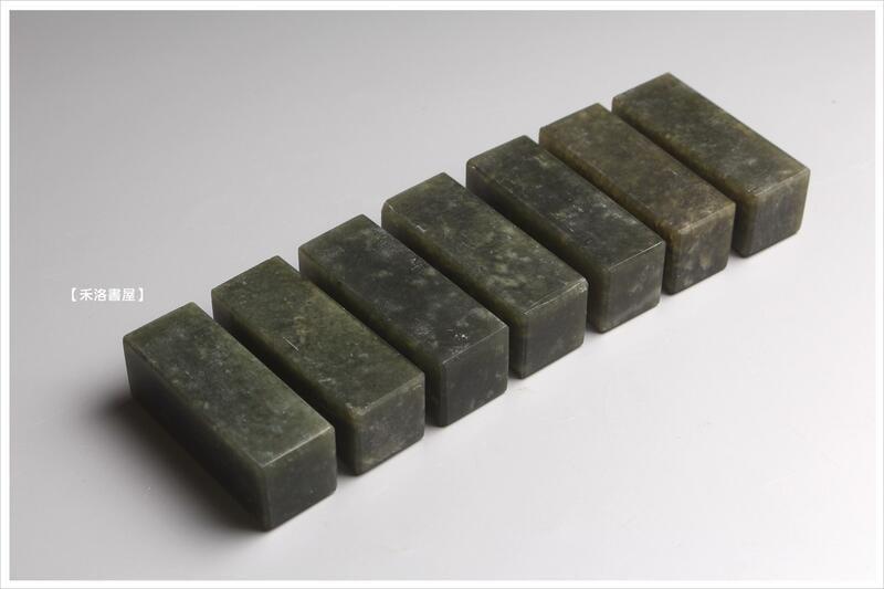 【禾洛書屋】篆刻練習石 丹東綠凍石8分(2.5*2.5*7cm)印章/印材