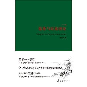 [尋書網] 9787508082820 儒教與民族國家(精裝本) /劉小楓 著(簡體書sim1a)