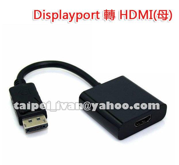 新款 DisplayPort(公) 轉 HDMI(母) 訊號轉接線 內建轉換晶片 DP to HDMI