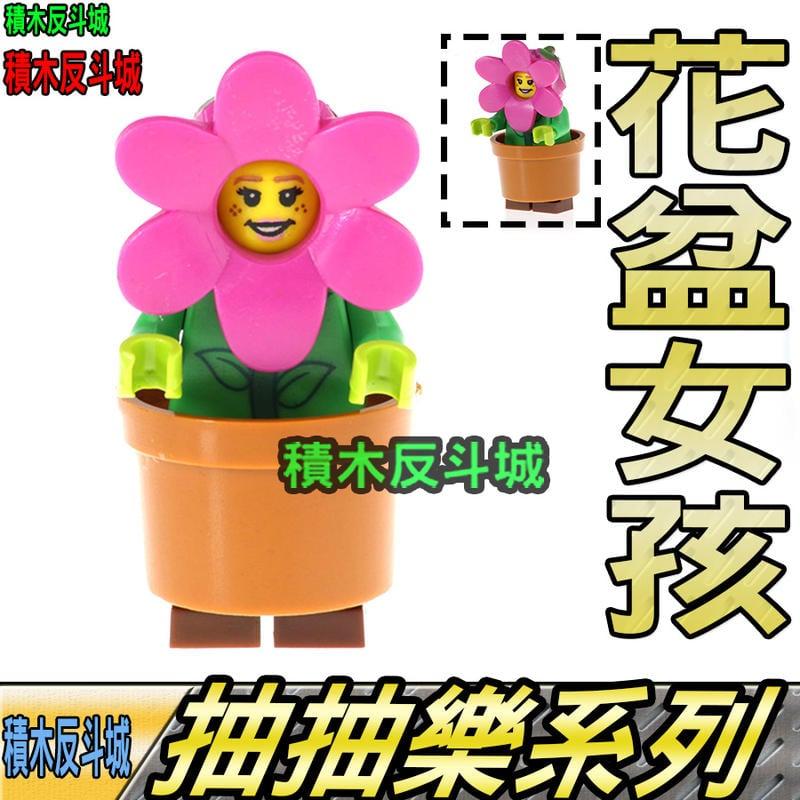 【積木反斗城】花盆女孩 抽抽樂 MOC 人偶 品高 PG1241 袋裝/相容 樂高 LEGO 積木