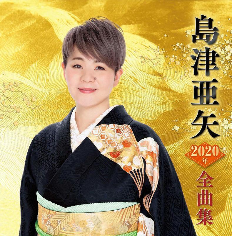 [特價代購] 演歌 島津亜矢 島津亞矢 全曲集 2020 精選輯 日本原版 CD