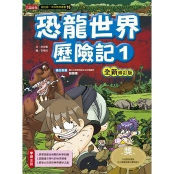 『大衛』三采/漫畫:恐龍世界歷險記1【全新修訂版】