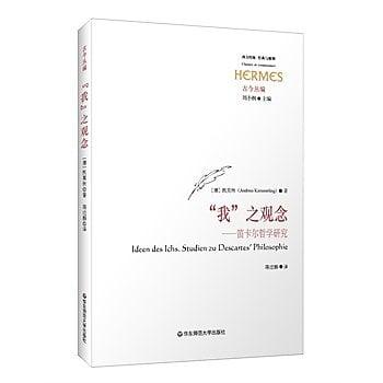 [尋書網] 9787567527690 「我」之觀念:笛卡爾哲學研究 經典與解釋•古(簡體書sim1a)