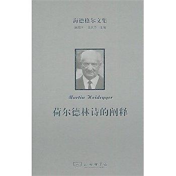 [尋書網] 9787100094283 海德格爾文集:荷爾德林詩的闡釋(簡體書sim1a)
