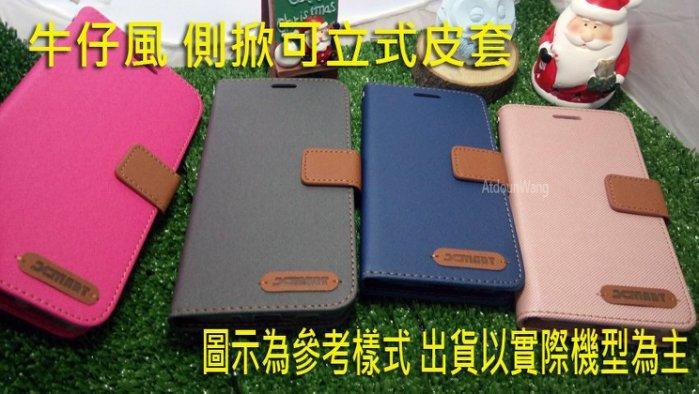 【鐵人科技】SUGAR Y12S 5.45吋 牛仔風 布紋款 側掀皮套 可放卡 卡片 夾 可站立