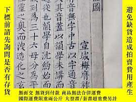 古文物明版罕見韻法直圖,韻法橫圖露天194809 明版罕見韻法直圖,韻法橫圖