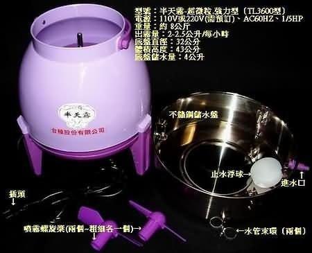 •天香蘭苑•園藝用品【半天霧加濕機】TL3600型....3800元-含運費!