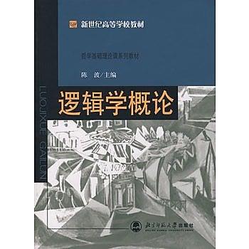 [尋書網] 9787303087242 邏輯學概論 /陳波 主編(簡體書sim1a)