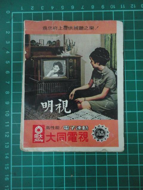 【台灣博土TWBT】202002-021 大同電視  便條紙