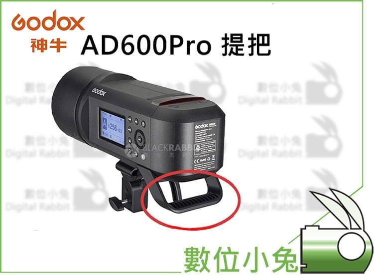 數位小兔【神牛 GODOX AD600Pro HANDLE 提把】拍攝燈 補光燈 攝影燈 公司貨
