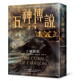【新月書坊】五神傳說首部曲:王城闇影(全新任選三本免運費)20