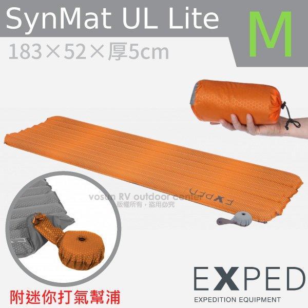 大里RV城市【瑞士 EXPED】送勾》SynMat UL Lite 5 M 吹氣式保暖化纖空氣睡墊(1°C 76957