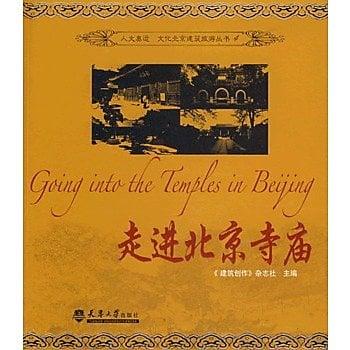 [尋書網] 9787561826140 走進北京寺廟 /金磊 著(簡體書sim1a)